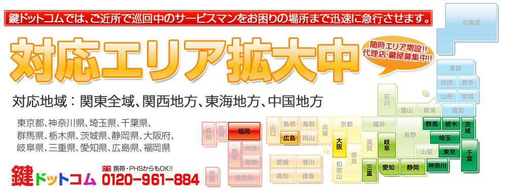 鍵ドットコムでは全国各都道府県にて地元鍵屋さんが出張専門だからこそできるサービスで緊急出動いたします。24時間365日受付 tel:0120-961-884 までご連絡下さい。